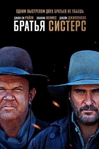 Poster of Братья Систерс