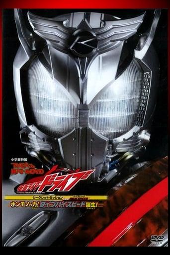 Kamen Rider Drive: Type HIGH SPEED! The True Power! Type High Speed is Born!