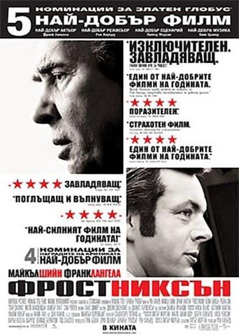 Фрост/Никсън