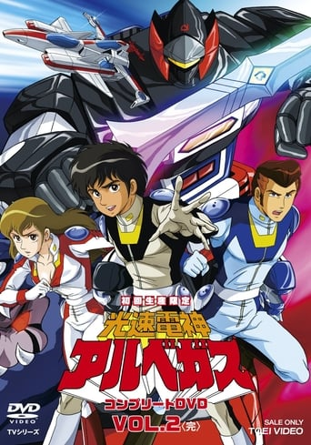 Poster of 光速電神アルベガス
