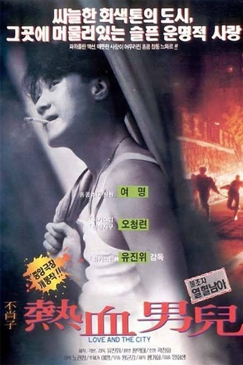 Poster of Love and the City