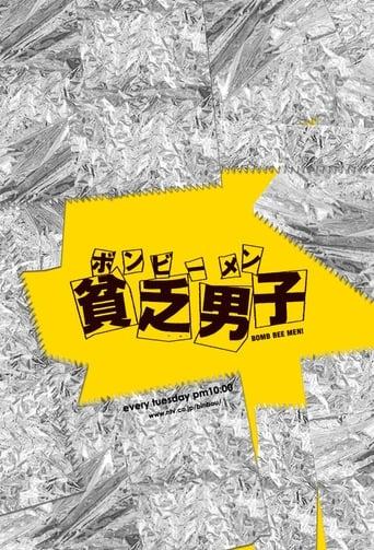 Poster of Bomb Bee Men