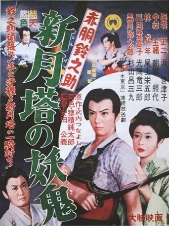 Akado Suzunosuke vs. the Devil in Crescent Moon Tower