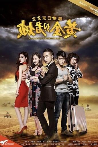 Poster of Return of the Poker King 2