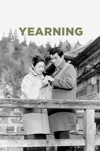 Poster of Yearning