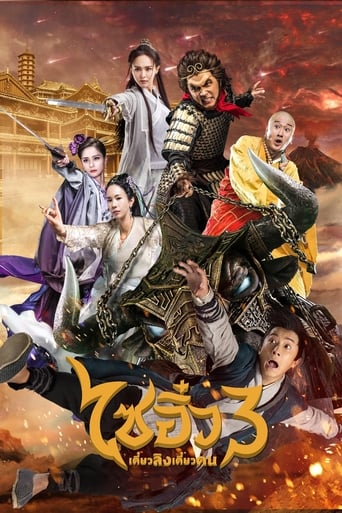A Chinese Odyssey 3 (2016)