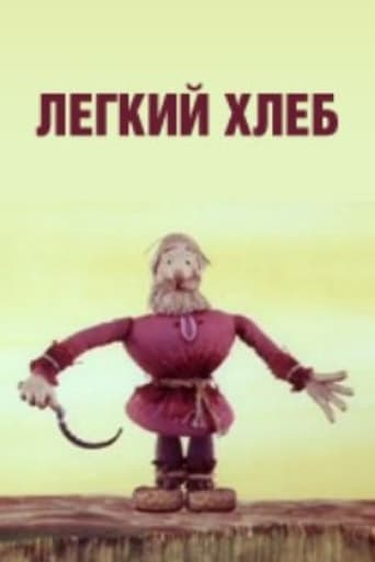 Poster of Лёгкий хлеб