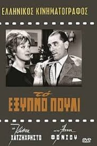 Watch The Clever Bird 1961 full online free