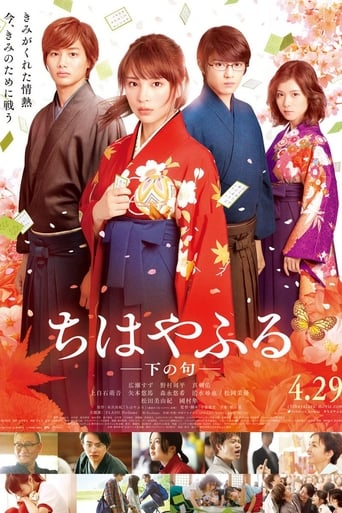 Poster of Chihayafuru Part II