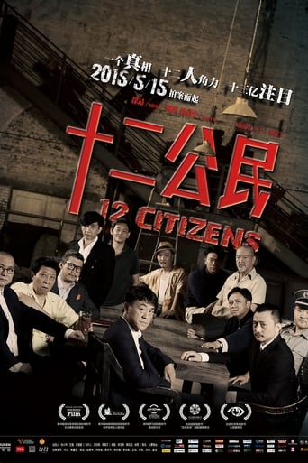Poster of 12 Citizens