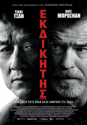 Poster of Εκδικητής