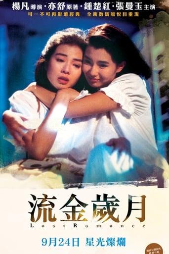 Last Romance movie poster