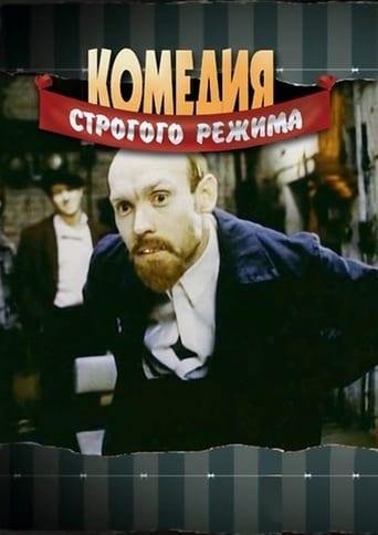 Komediya strogogo rezhima