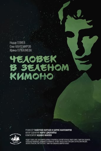 Poster of A Man in a Green Kimono
