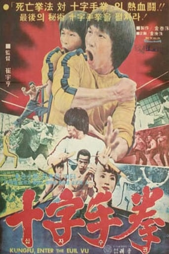 Poster of Enter the Game of Death fragman