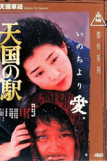 Poster of Station to Heaven