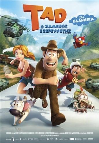 Poster of Tad: Ο χαμένος εξερευνητής
