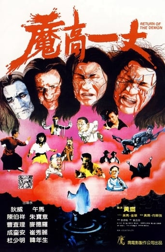 Poster of Return of the Demon