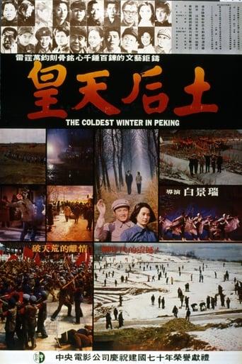 Poster of 皇天后土