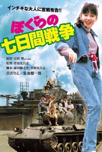 Poster of Seven Days' War