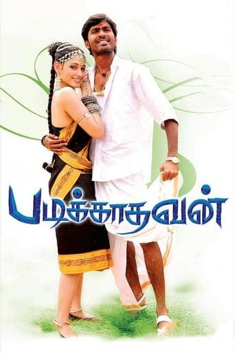Poster of Padikathavan