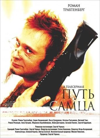 Ekaterina Rednikova: aktrisin biyografisi 97