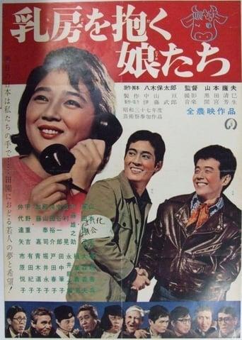 Poster of Chibusa o daku musume tachi