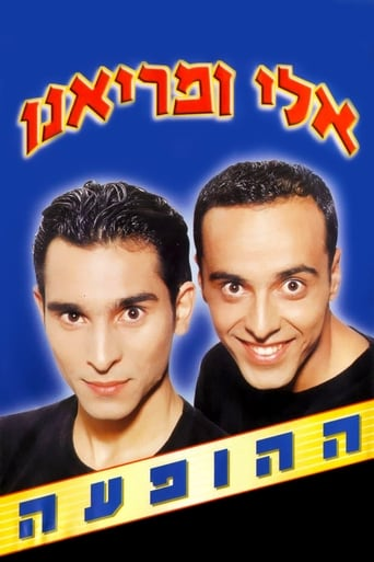 Poster of Eli and Mariano Show
