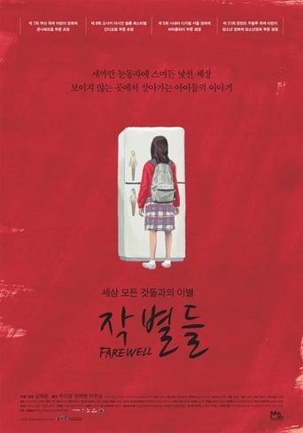 Poster of 작별들