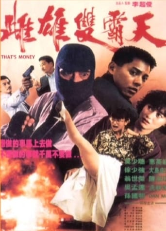 Poster of 越軌行動