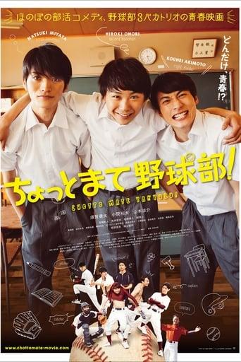Poster of Hold On, Baseball Team