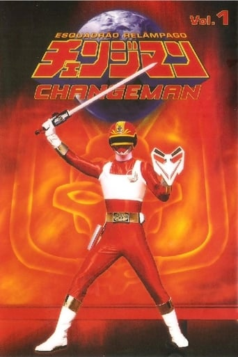 Poster of 電撃戦隊チェンジマン