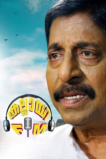 Poster of Kallai FM