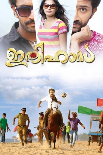 Poster of Ithihasa