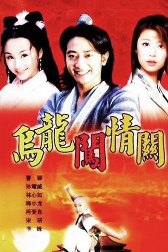 Poster of 乌龙闯情关