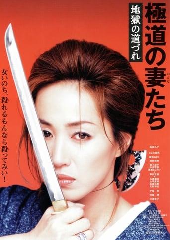 Watch Gokudo no Onna Tachi Jigoku no Michizure full movie downlaod openload movies