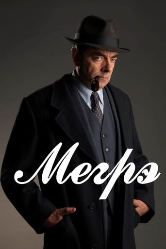 Poster of Мегрэ