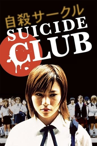 Poster of Suicide Club