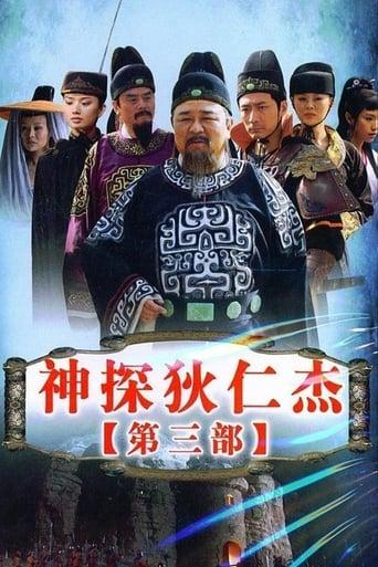 Poster of 神探狄仁杰 第三部