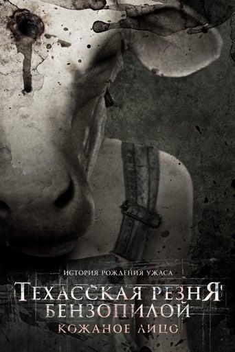 Poster of Техасская резня бензопилой: Кожаное лицо