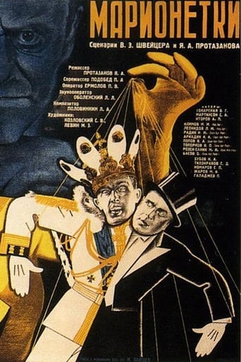 Poster of Marionettes