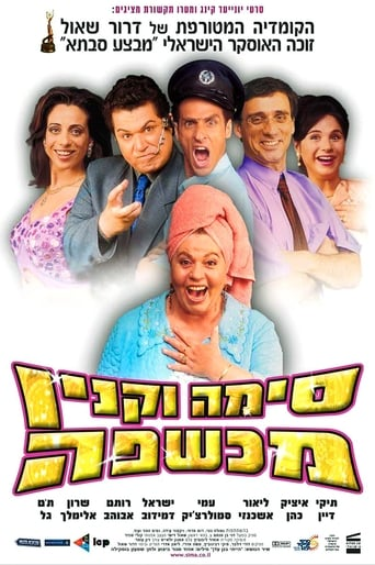 Poster of Sima Vaknin A Witch