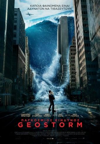 Poster of Παγκόσμιος Κίνδυνος: Geostorm