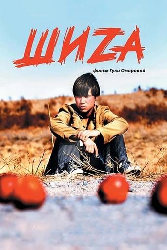 Shiza