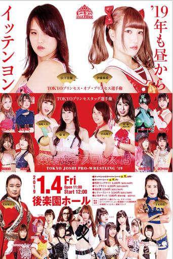 Watch TJP Tokyo Joshi Pro '19 Online Free Putlockers