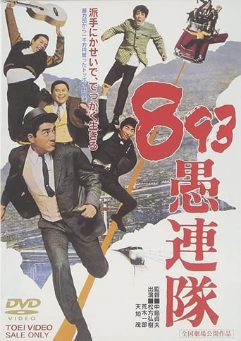 Poster of Yakuza Hooligans