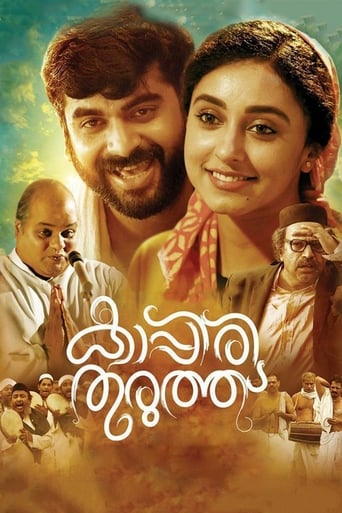 Kappiri Thuruthu Movie Poster