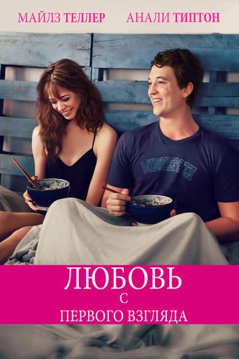 Poster of Любовь с первого взгляда