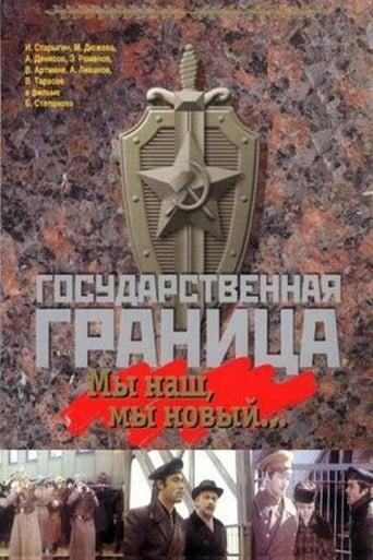 Poster of Государственная граница. Фильм 1. Мы наш, мы новый...