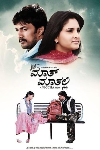 Poster of Just Maath Maathalli